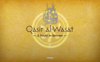 Free Qasir Al-Wasat: A Night in-Between Wallpaper