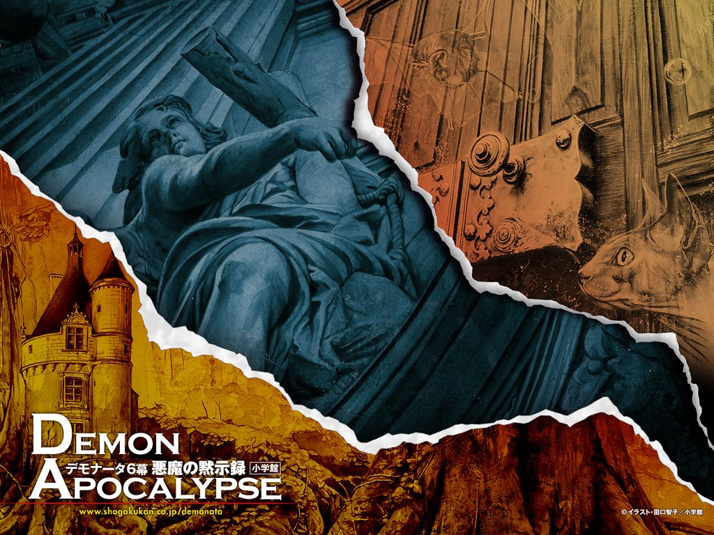 Fantasy Wallpaper: The Demonata - Demon Apocalypse
